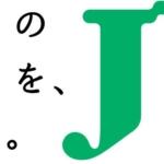 JT 日本たばこ産業