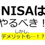 NISA おすすめ デメリット