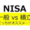 NISA 一般 積立 おすすめ 期間