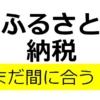 furusatonouzei 2019