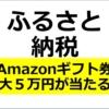 【11月限定】ふるさと納税で、Amazonギフト券(5万円が10名、1万円が450名)に当たる