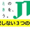 JT 日本たばこ産業 減配しない 理由