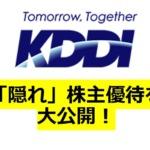 KDDI 株主優待&隠れ株主優待
