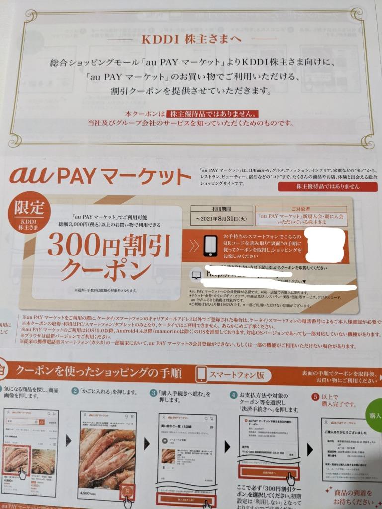 KDDI隠れ株主優待 auPAYマーケット300円OFFクーポン