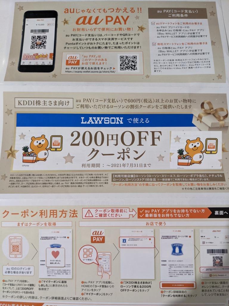KDDI隠れ株主優待 auPAYローソン200円OFFクーポン