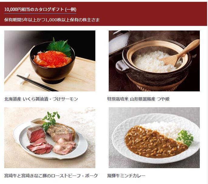 KDDI 株主優待制度(¥10000)