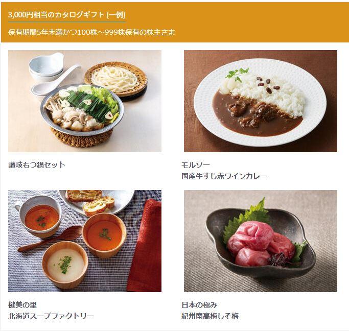 KDDI 株主優待制度(¥3000)