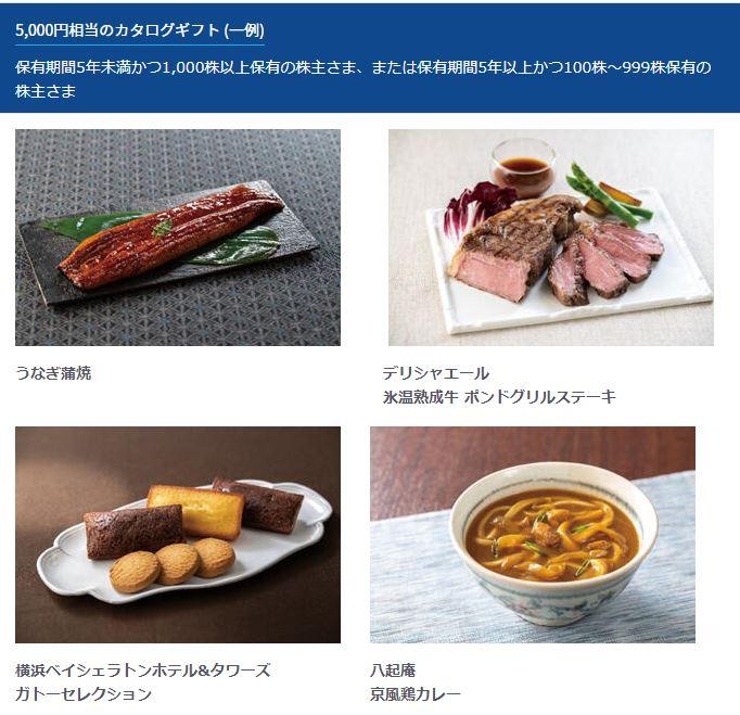 KDDI 株主優待制度(¥5000)