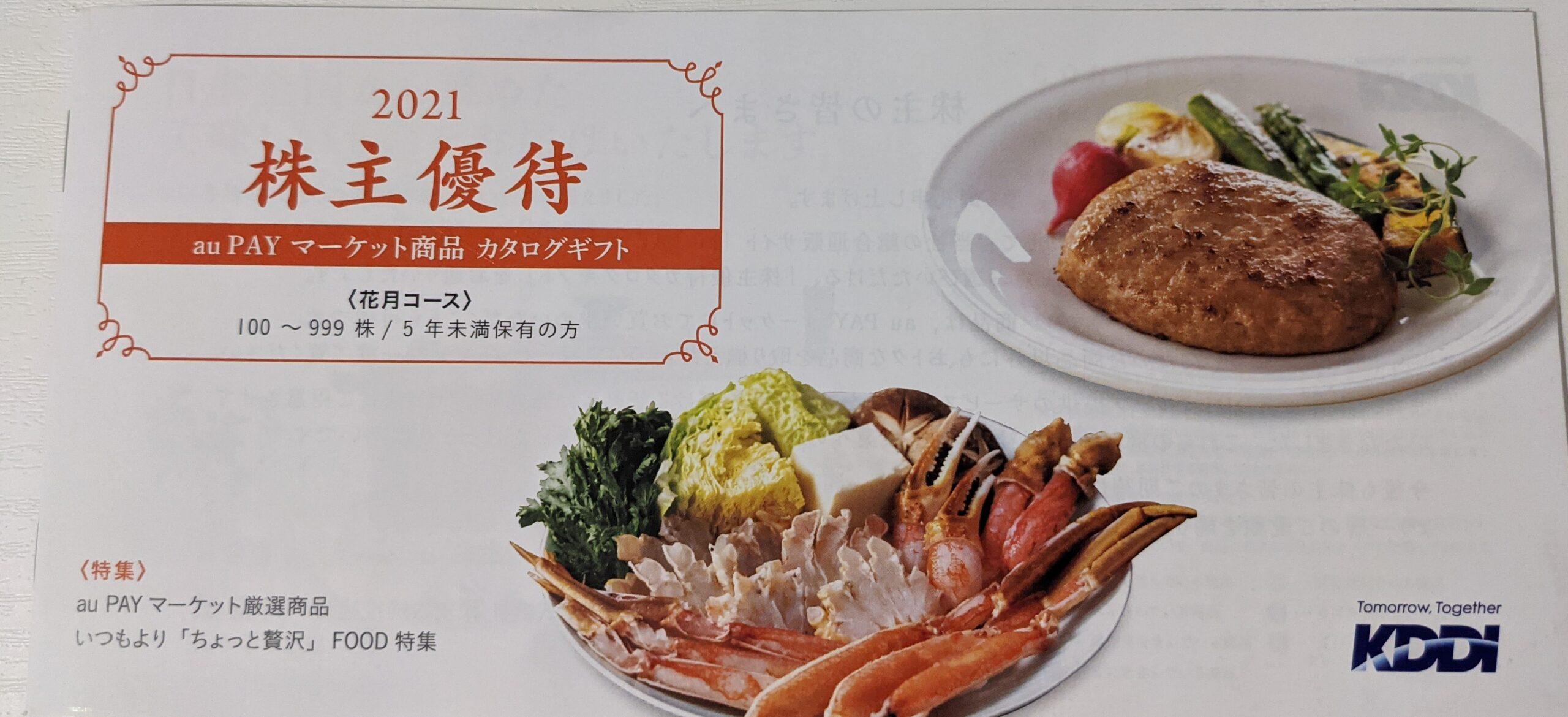 KDDI 株主優待 カタログ