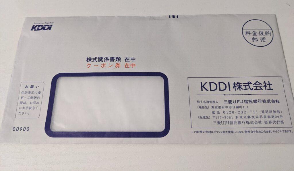 KDDI 隠れ株主優待 封筒